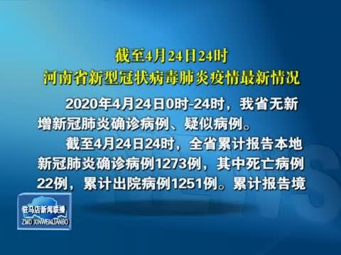 截至4月24日24时 河南省新型冠状病毒肺炎疫情最新情况