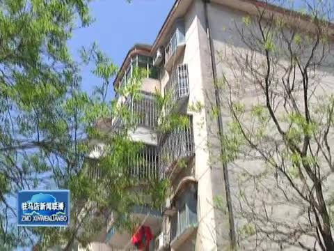 全国老旧楼加装电梯工程——驻马店项目启动