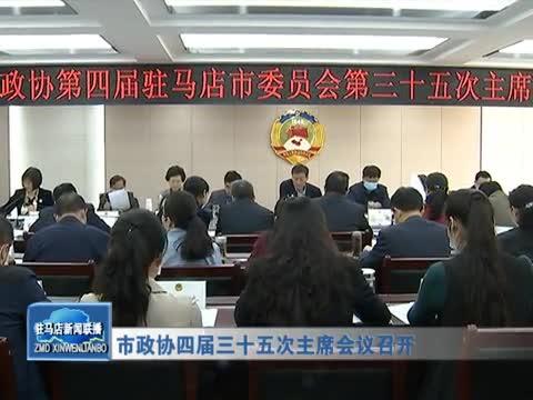 市政协四届三十五次主席会议召开