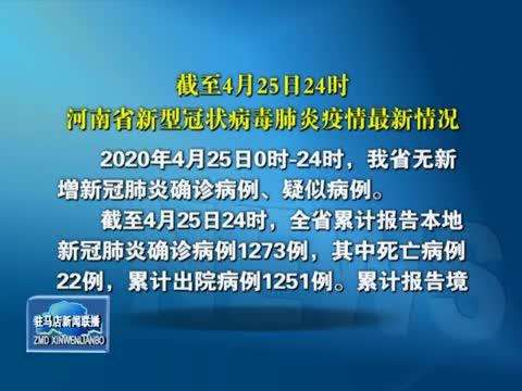 截至4月25日24时 河南省新型冠状病毒肺炎疫情最新情况