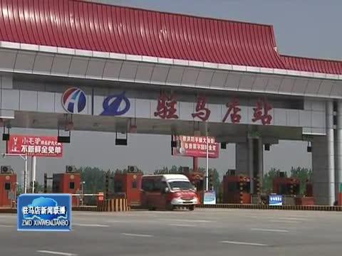 河南省高速公路开启模拟收费通行模式
