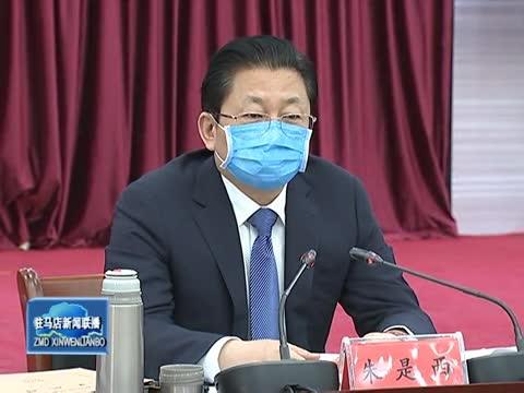 驻马店市应对疫情影响促经济社会发展座谈会召开