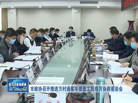 驻马店市政协召开推进万村通客车提质工程双月协商座谈会