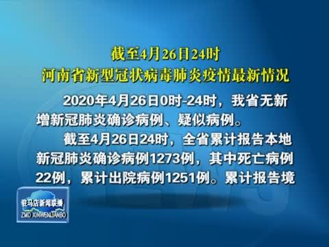 截至4月26日24时河南省新型冠状病毒肺炎疫情最新情况
