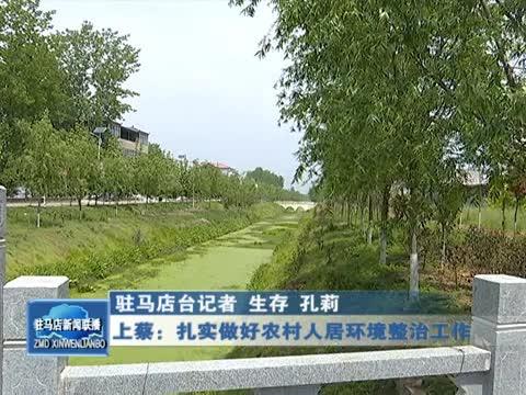 上蔡:扎实做好农村人居环境整治工作