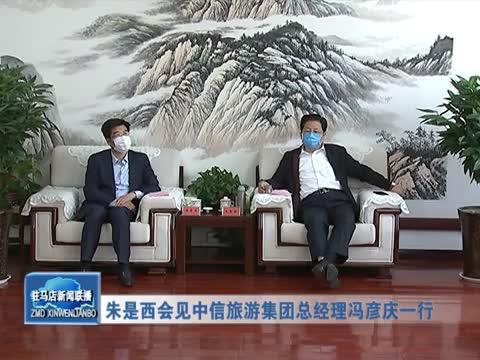 朱是西会见中信旅游集团总经理冯彦庆一行