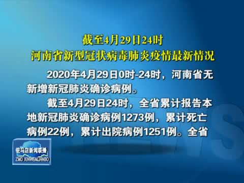 截至4月29日24时 河南省新型冠状病毒肺炎疫情最新情况