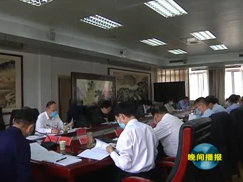 市委巡察工作领导小组第26次(扩大)会议召开