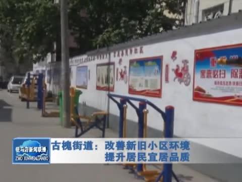 平舆县古槐街道:改善新旧小区环境 提升居民宜居品质