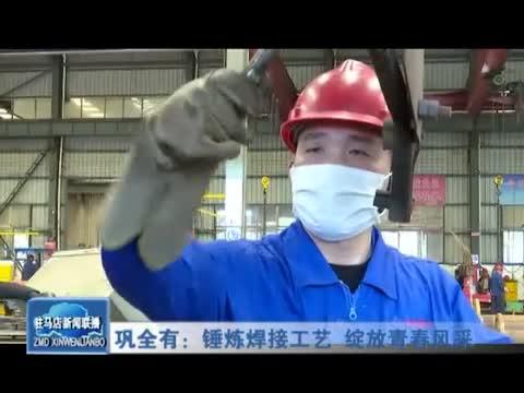 巩全有:锤炼焊接工艺 绽放青春风采