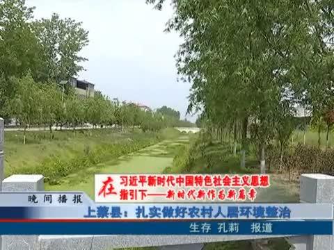 上蔡县:扎实做好农村人居环境整治