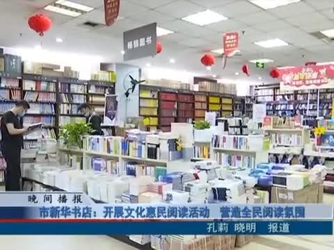 市新华书店:开展文化惠民阅读活动 营造全民阅读氛围