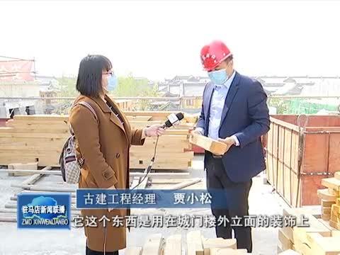 皇家驿站:项目建设如火如荼 文化古镇雏形初现