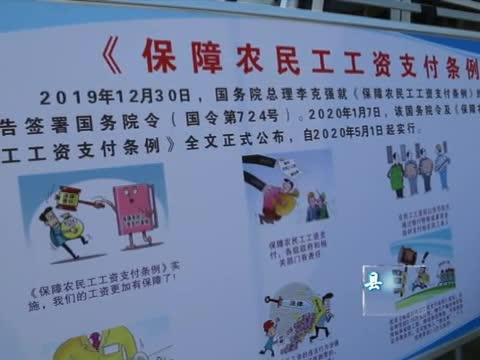 平舆县举行《保障农民工工资支付条例》宣传活动