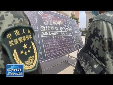 """武警驻马店支队开展""""五四""""主题团日活动"""