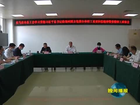 市总工会召开劳模职工座谈会