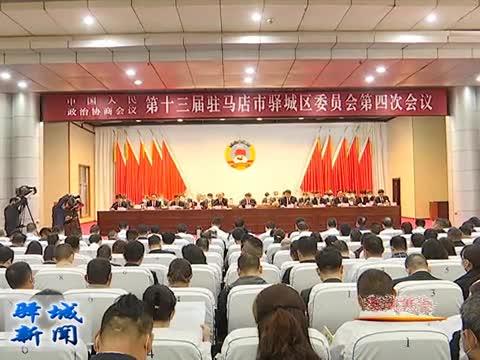 政协第十三届驻马店市驿城区委员会第四次会议开幕