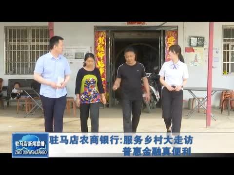 驻马店农商银行:服务乡村大走访 普惠金融真便利