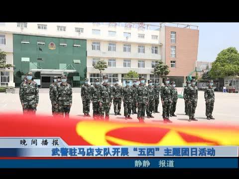"""武警駐馬店支隊開展""""五四""""主題團日活動"""