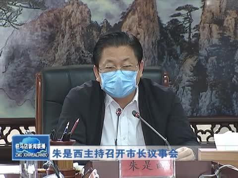 朱是西主持召开市长议事会