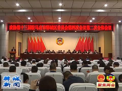 政協第十三屆駐馬店市驛城區委員會第四次會議舉行第二次全體會議