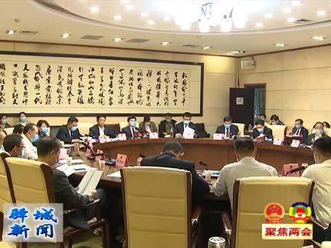 驛城區第十五屆人民代表大會第四次會議主席團舉行第二次會議