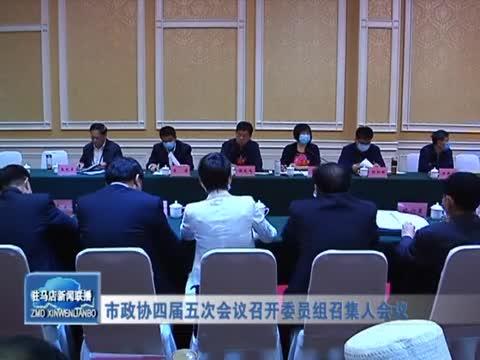 市政协四届五次会议召开委员组召集人会议