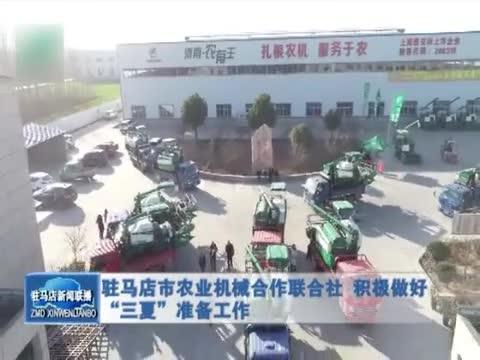 """驻马店市农业机械合作联合社 积极做好""""三夏""""准备工作"""