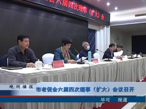 市老促會六屆四次理事(擴大)會議召開