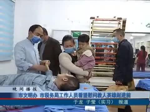 市文明辦 市稅務局工作人員看望慰問救人英雄趙進前