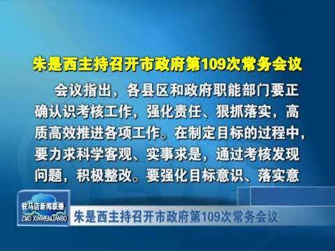 朱是西主持召开市政府第109次常务会议