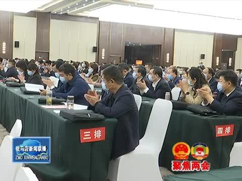 驻马店市第四届人民代表大会第六次会议举行预备会议