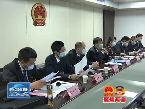 市四届人大六次会议各代表团第一召集人会议召开