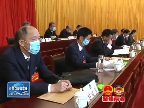 政协驻马店市第四届委员会第五次会议开幕