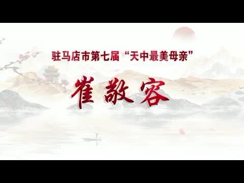 """【母亲节特辑】——""""天中最美母亲""""崔敬容:大爱无言 桃李芬芳"""