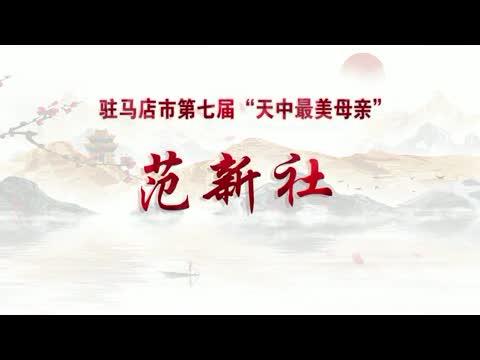 """【母亲节特辑】——""""天中最美母亲""""范新社:久病床前有孝媳"""
