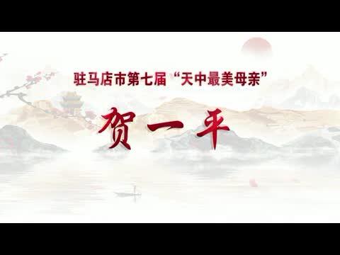 """【母亲节特辑】——""""天中最美母亲""""贺一平:俯下身子做事的女巾帼"""