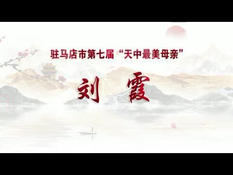 """【母亲节特辑】——""""天中最美母亲""""刘霞:孝心温暖无数乡邻"""