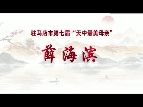 """【母亲节特辑】——""""天中最美母亲""""薛海滨:她是人间最美的风景"""