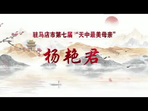 """【母亲节特辑】——""""天中最美母亲""""杨艳君:一路坎坷一路歌"""