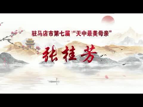 """【母亲节特辑】——""""天中最美母亲""""张桂芳:瘫痪儿媳是她的心头肉"""