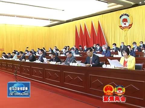 政协第四届驻马店市委员会第五次会议闭幕