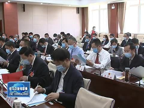 市四届人大六次会议主席团举行第二次会议