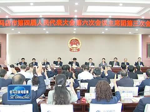 市四屆人大六次會議主席團舉行第三次會議