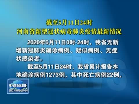 截至5月11日24时 河南省新型冠状病毒肺炎疫情最新情况