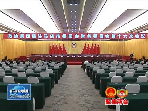 市政协四届十六次常委会召开