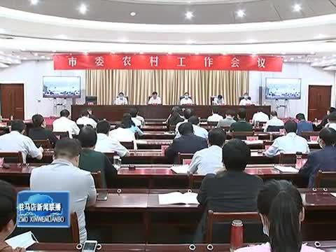 市委农村工作会议召开 陈星出席会议并讲话 朱是西主持会议
