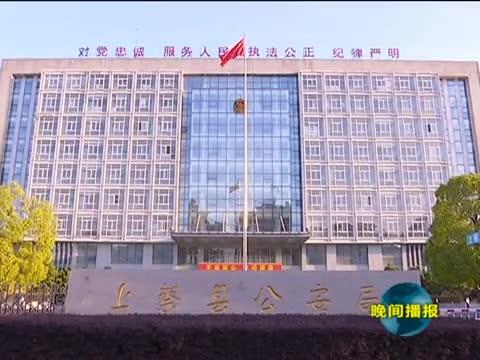 上蔡县反虚假信息诈骗中心:全面提升群众的安全感 满意度