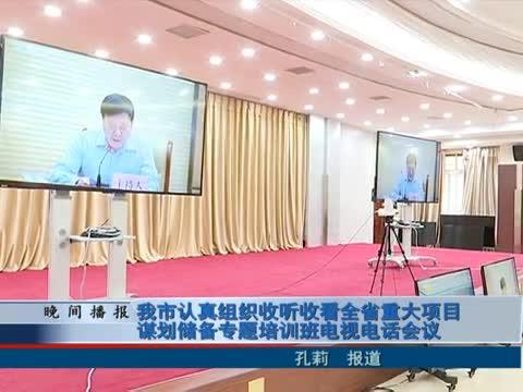 駐馬店市認真組織收聽收看河南省重大項目謀劃儲備專題培訓班電視電話會議