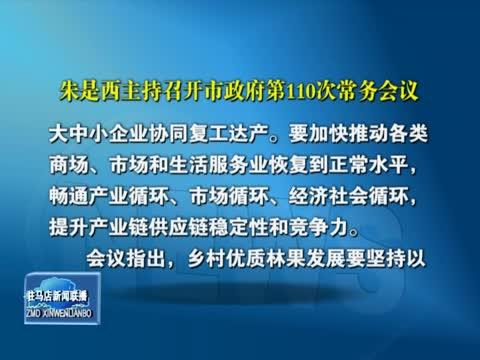 朱是西主持召开市政府第110次常务会议